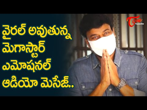 Megastar Chiranjeevi Great Words about DO IT Foundation | Megastar Audio Call | TeluguOne Cinema
