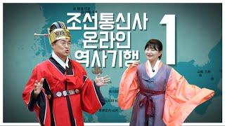 [조선통신사 온라인 역사 기행] 1편
