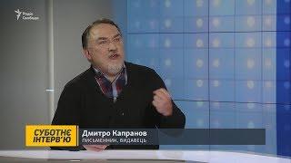 Путін був сірий чиновник – Капранов про знайомство з майбутнім президентом Росії