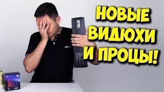NVIDIA RTX 2080TI - ТОПИЧ? / INTEL CORE i7 9700K РЯДОМ!