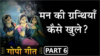 Gopi Geet the melodious cries for Krishna Part 6
