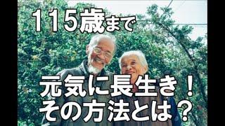 115歳まで元気に長生きできる!?その方法とは?【教典第二章 part2】【天理教の教え】