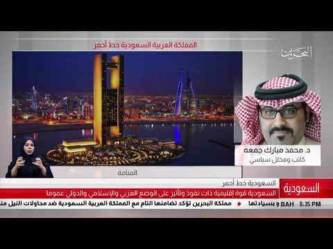 البحرين مركز الأخبار مداخلة هاتفية مع د.محمد مبارك جمعة كاتب ومحلل سياسي 15 10 2018