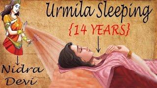"""लक्ष्मण जी की पत्नी """"उर्मिला"""" क्यों सोती रही ...14 साल तक ?"""