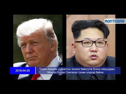 Трамп-Кимийн уулзалтыг зохион байгуулж болох газруудаас Монгол болон Сингапур тунаж үлдээд байна