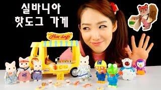 [쿠키토이]티나의 ♥실바니안 핫도그 자동차♥장난감 인형극
