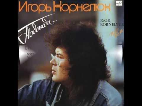 Игорь Корнелюк - Будем танцевать (1990)