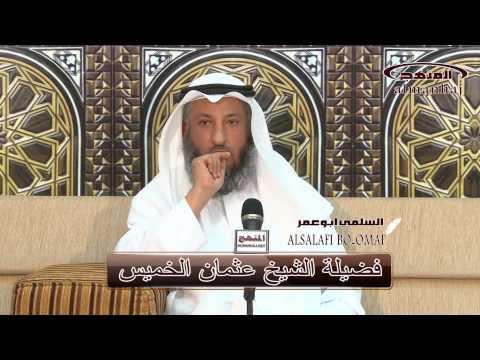 هل للأولياء كرامات وموقف للشيخ معهم الشيخ عثمان الخميس
