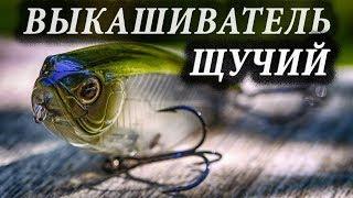 Что такое уолкер для рыбалки