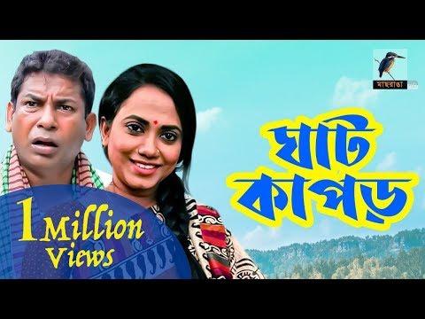 Ghat Kapor | Mosharraf Karim, Jui, Marjuk Rasel I Telefilm Maasranga TV | 2018