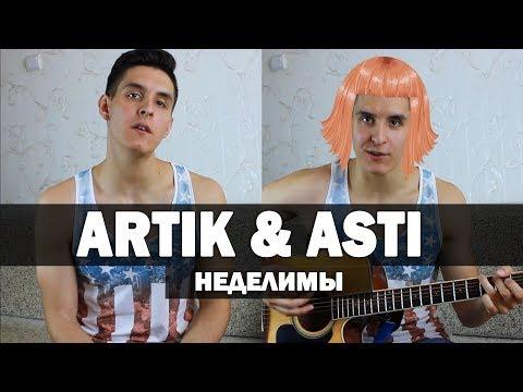 Artik & Asti - НЕДЕЛИМЫ (Кавер под гитару by Раиль Арсланов/Arslan)