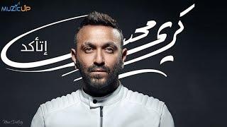 تحميل و مشاهدة Karim Mohsen - Etaaked   كريم محسن - إتأكد MP3