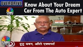 Know About Your Dream Car From The Auto Expert, Tutu Dhawan | Awaaz Overdrive | CNBC AWAAZ