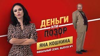 Деньги или Позор. Яна Кошкина. Финальный сезон. Выпуск №1. (05.11.18г.) 18+