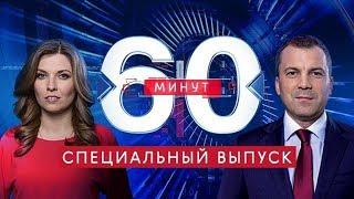 60 минут по горячим следам (вечерний выпуск в 17:25) от 23.01.2020