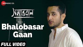 Bhalobasar Gaan - Full Video | Samantaral | Parambrata Chattopadhyay | Inrdraadip Das Gupta