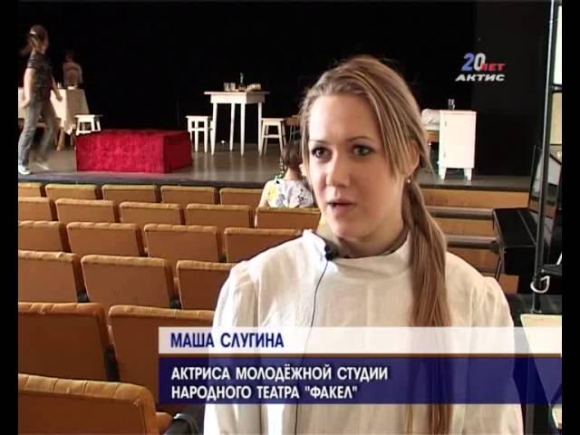 Спектакль к 9 мая готовит народный театр «Факел»