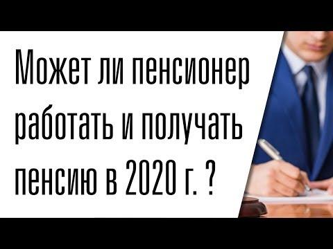 Может ли пенсионер работать и получать пенсию в 2020 году