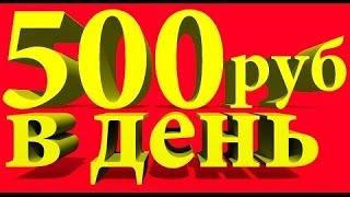 Как заработать в интернете. Узнай как заработать 500 рублей без вложений