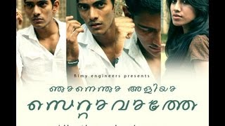 CET Life - Malayalam Short Film (2012)