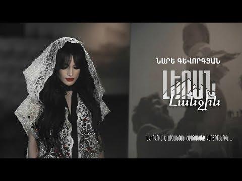 Nare Gevorgyan - Leran lanjin