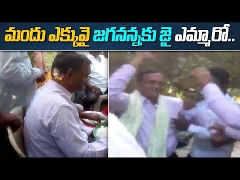 మందుఎక్కువై జగనన్నకు జై ఎమ్మారో  | AP Latest News  | ABN Telugu