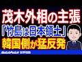 日本外相の方針に韓国焦り!?茂木外相「竹島は日本固有領土」と発言!日韓関係悪化の原因は韓国だ!