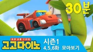 [시즌1] 고고다이노 모아보기 4~6화