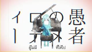[Hatsune Miku] MKDR 「妄想感傷代償連盟」 [Thai Sub]