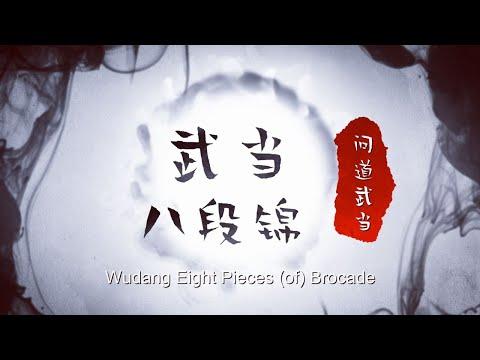 武当八段锦 Wudang Eight Pieces (of) Brocade