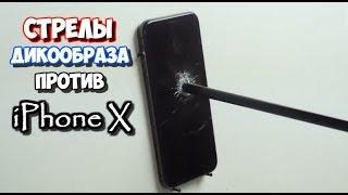 Стреляем из АРБАЛЕТА в iPhone X СТРЕЛАМИ ДИКООБРАЗА