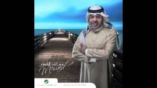 تحميل اغاني Mesaed El Baloushy … Haqk Alay | مساعد البلوشي … حقك علي MP3