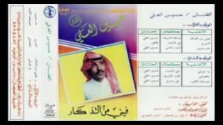 تحميل و مشاهدة حسين العلي الجرح ٢٠١٧ المخرج حسين حمامه مسرع MP3