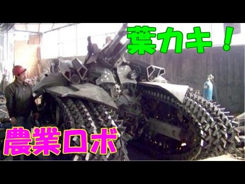 , title : '農業ロボ勢揃い!?摘葉?葉取り?葉カキ?の巻/The latest agriculture robot !?/きゅうり農家/きゅうり栽培/愉快なshata農園