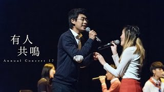 有人共鳴 (原唱:林奕匡) A cappella Cover - Mosaic Annual Concert 2017