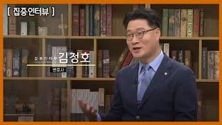 [집중인터뷰] 김정호 변호사   KB…