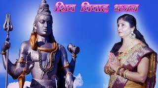 YEHI JOGIYA SE / SHIV VIVAH BHAJAN / BY BABITA RANI - Download this Video in MP3, M4A, WEBM, MP4, 3GP