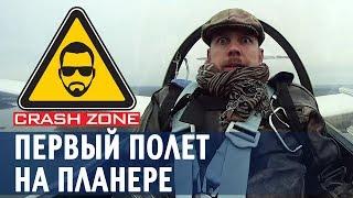 Первый полет на планере   CRASH ZONE   First flight