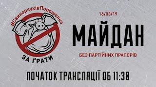 Майдан. 16/03/19. Пряма трансляція. 🐽 #СвинарчуківПорошенка 🐽 за ґрати!