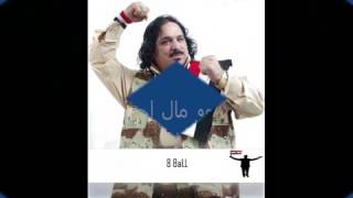 اغاني حصرية خضير هادي، أنتي مو مال احترام تحميل MP3