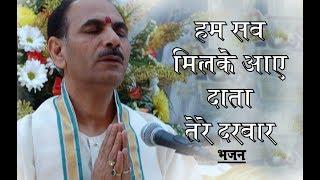 Hum Sabke Milke Aaye Data Tere Darbar | Bhajan | Shri Sudhanshuji Maharaj