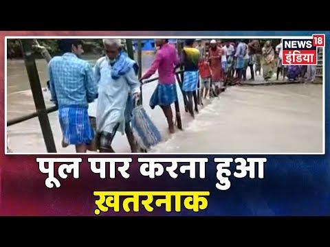 Bihar: देखिए अररिया में पूल बहने के बाद, जान जोख़िम में डालकर पूल पार करते लोग   VIDEO