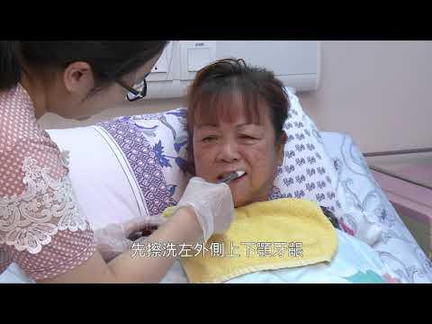 影片: 口腔護理