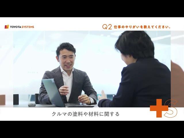 トヨタシステムズ 社員インタビュー 「未来の色・材料をデジタルで解く。」篇