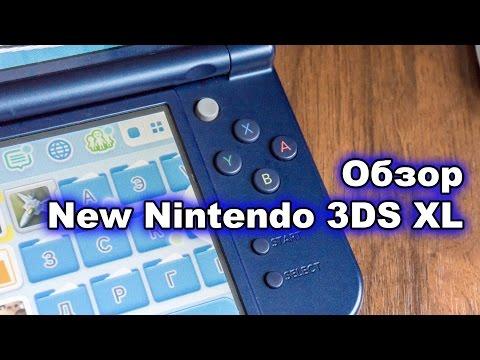 Обзор New Nintendo 3DS XL: основные отличия от «старой» 3DS