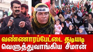 Washermanpet CAA protest Seeman Speech 2020