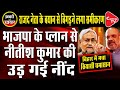 RJD leader Shivanand Tiwari indicates for New Political Alliance in Bihar| Capital TV