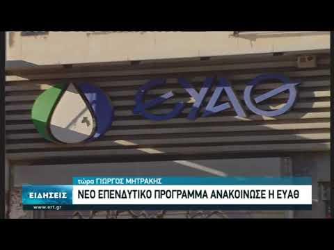Το νέο επενδυτικό πρόγραμμα της ΕΥΑΘ    15/09/2020   ΕΡΤ