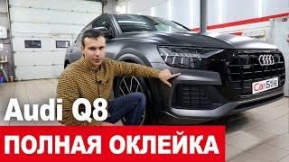 Audi Q8 полная оклейка матовым полиуретоном, тонировка и керамическая защита.