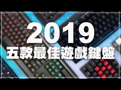 2019TOP5遊戲鍵盤